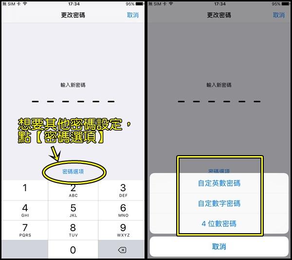 161013 新手iPhone必知5大功能 (11)