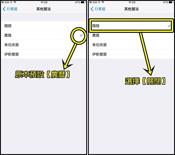 161017 iphone ios10系統, 關閉農曆 (2)