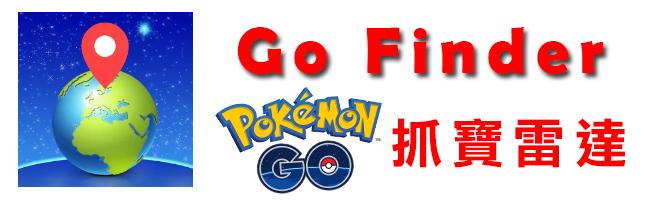 Go-Finder-banner2