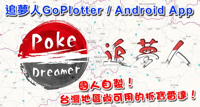 追夢人GoPlotter-banner
