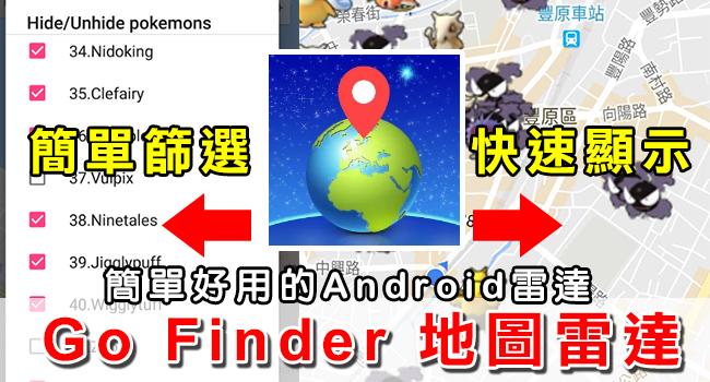 Go-Finder-banner