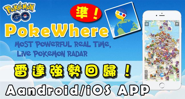 pokewhere-app-banner