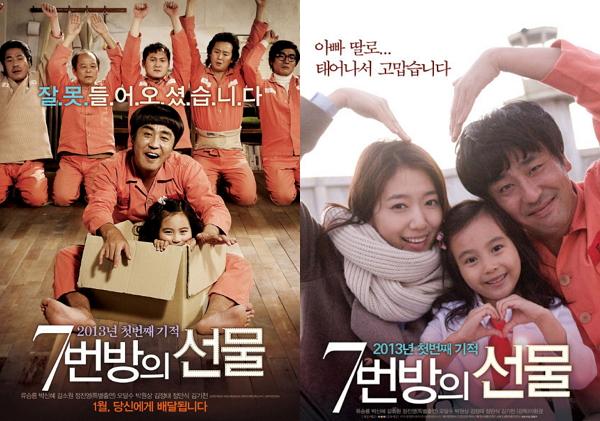 2016 韓國電影推薦(4)