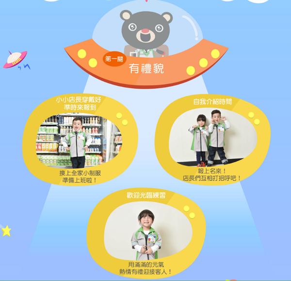 20161101 全家小小店長 (15)