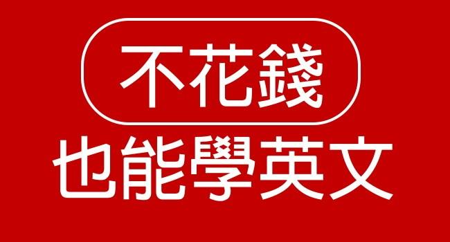 20140710-免費學英文的方法