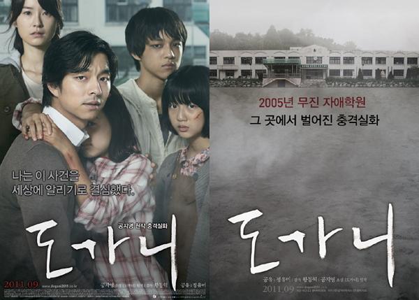 2016 韓國電影推薦(5)