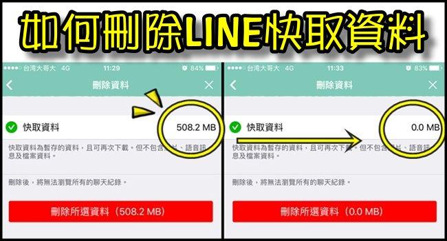 161117 清除LINE快取資料, iPhone手機空間容量