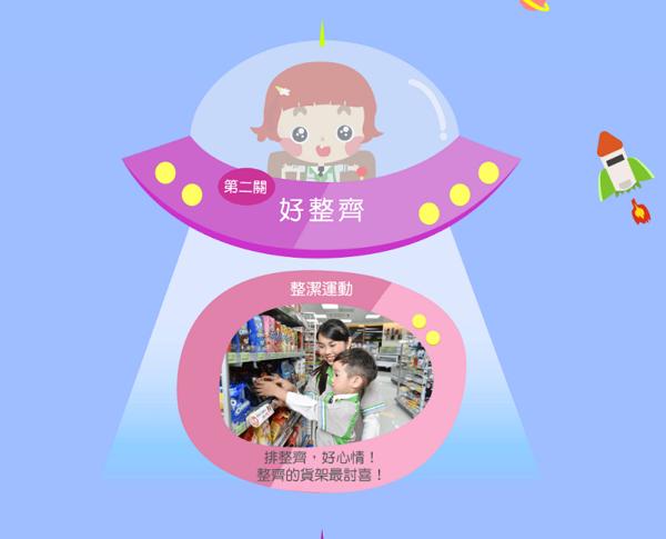 20161101 全家小小店長 (6)