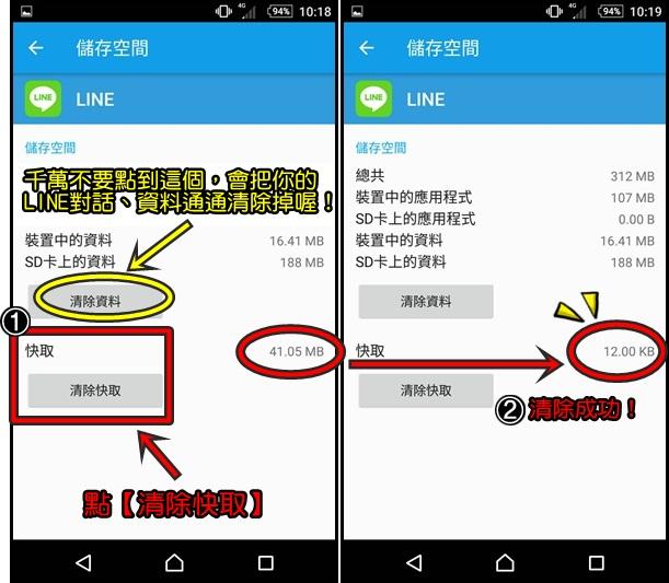 161121清除LINE快取資料, iPhone手機空間容量(安卓Android) (1)