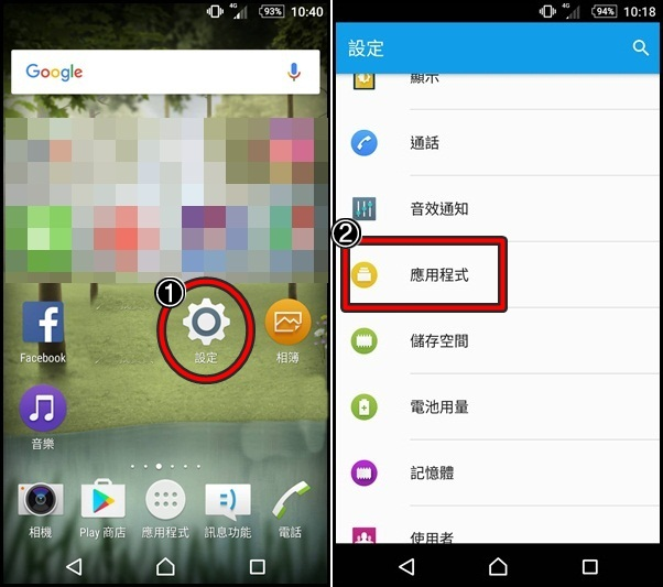 161121清除LINE快取資料, iPhone手機空間容量(安卓Android) (2)