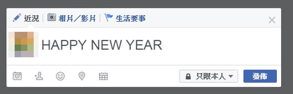 20161223 facebook firework (3)