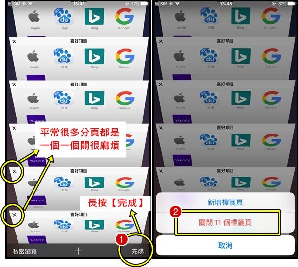 161207 一鍵關閉所有Safari分頁,網頁頁籤 (1)