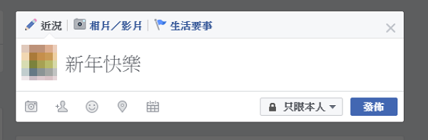 20161223 facebook firework (2)