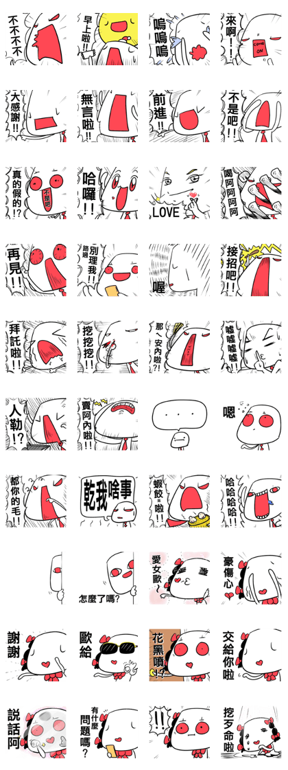20161213 free line stickers (17)