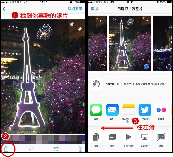 170123 iPhone照片設為桌面, 索屏圖片 (2)