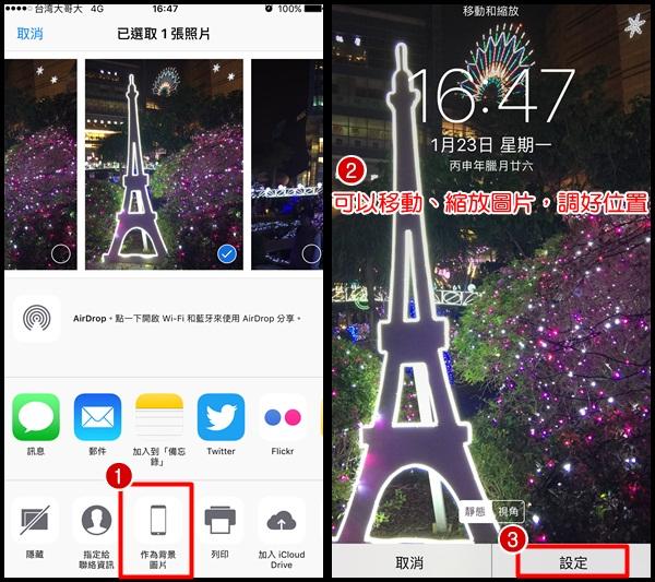 170123 iPhone照片設為桌面, 索屏圖片 (3)