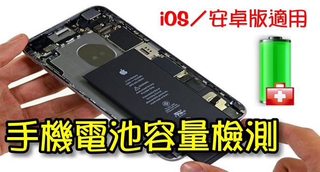 170213 iPhone手機電池檢測, 電池醫生APP (2)
