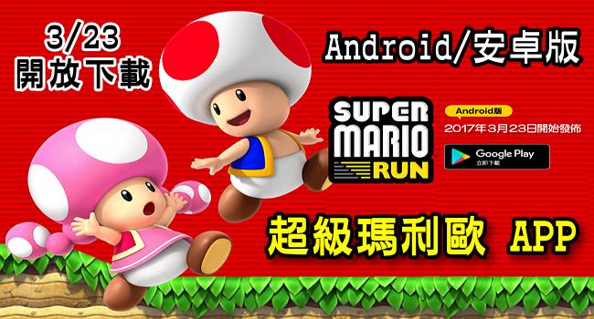 安卓版超級瑪利歐APP