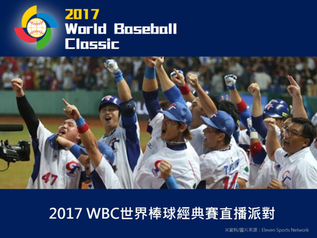 香堤廣場-WBC轉播-4