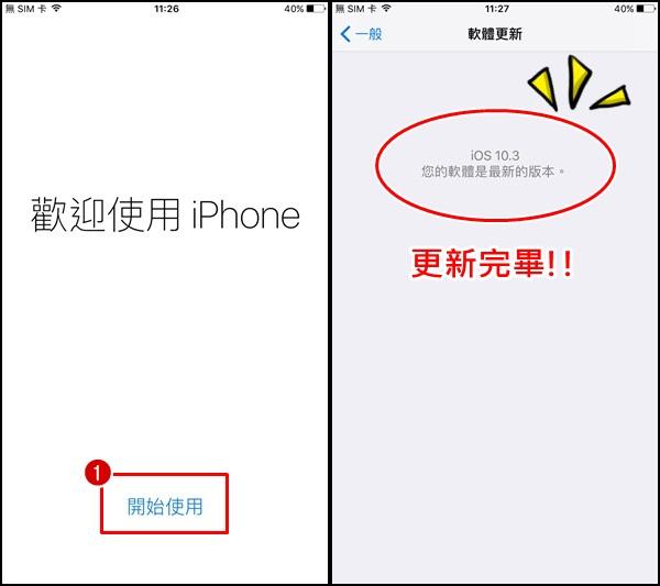 170328 iPhone更新-iOS10 (1)