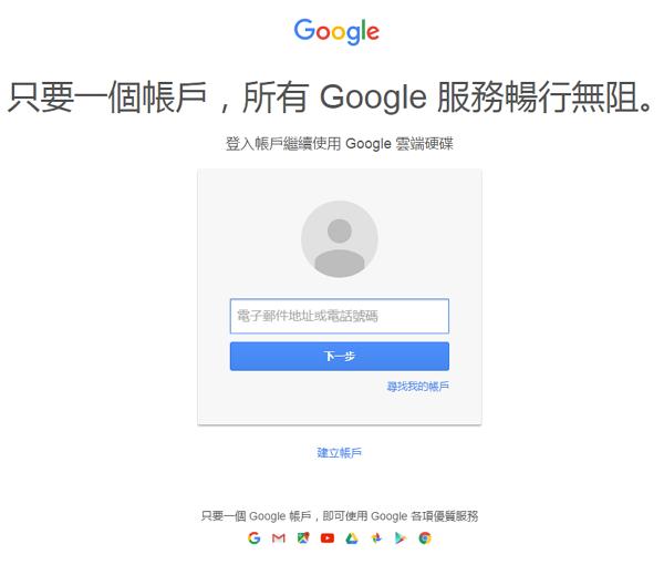 假google登入(2)