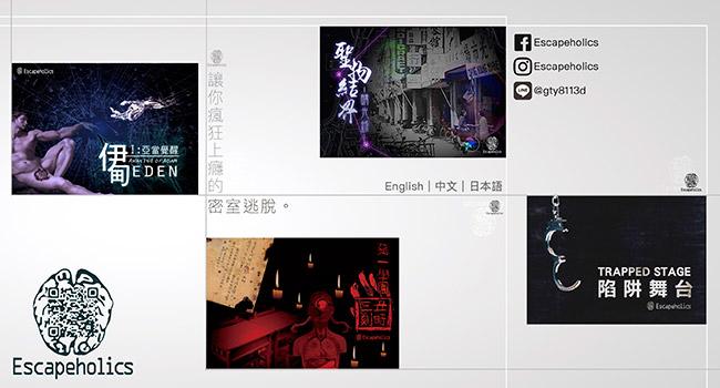 EPIC密室-連絡方式-banner