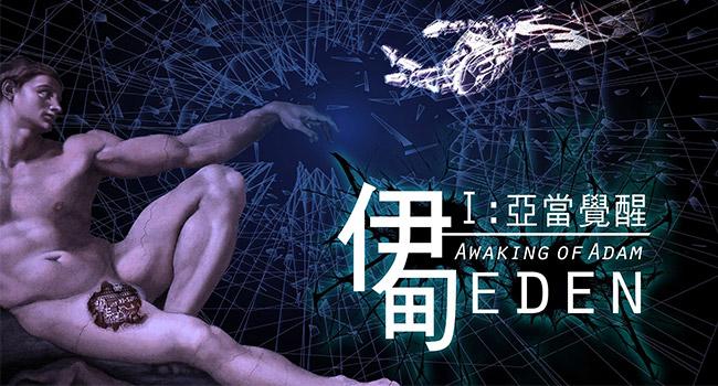 伊甸I:亞當覺醒-台北密室