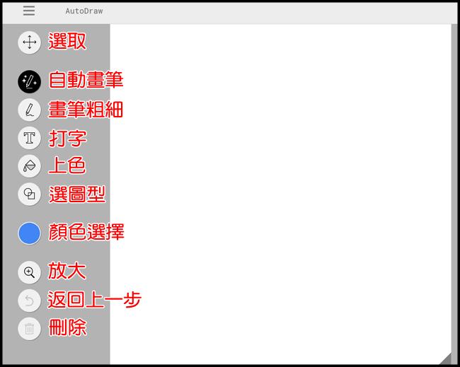170412 google神奇畫板 (3)