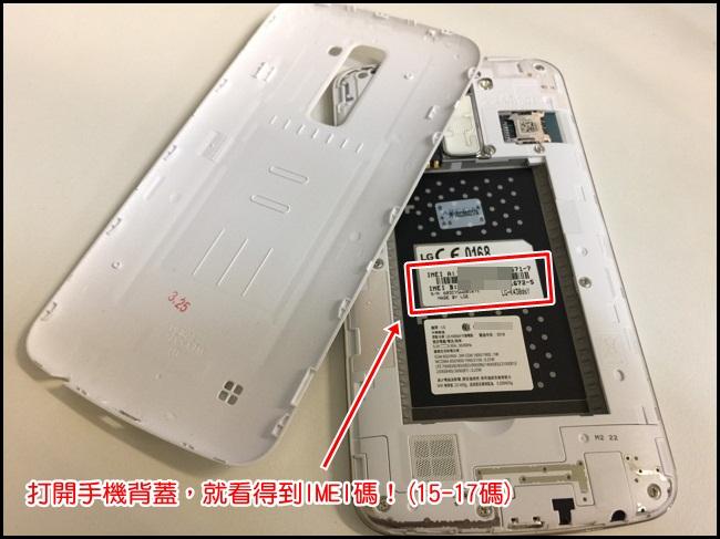170510 手機序號, IMEI碼 (8)