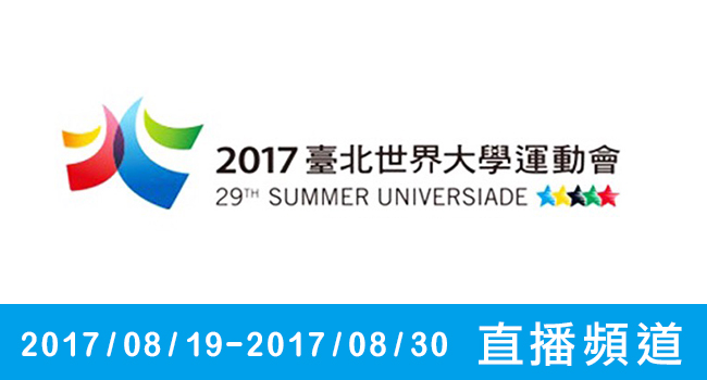 2017台北世大運直播-頻道一覽-ba