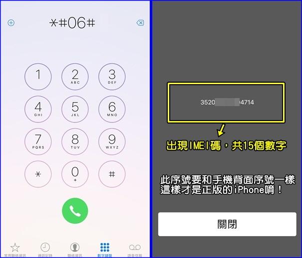 170510 手機序號, IMEI碼 (6)