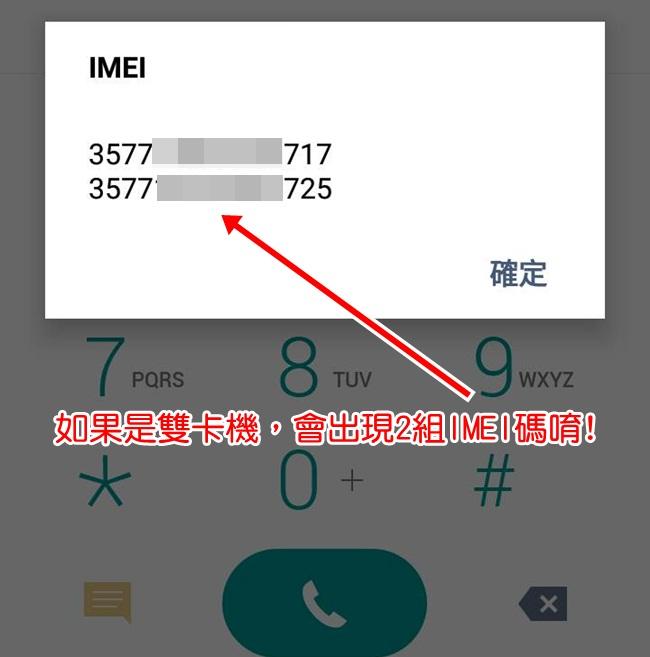 170510 手機序號, IMEI碼 (4)