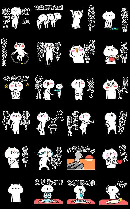 20170706 LINE貼圖 (8)