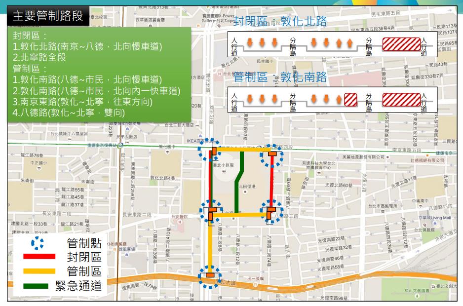 世大運閉幕-交通管制1