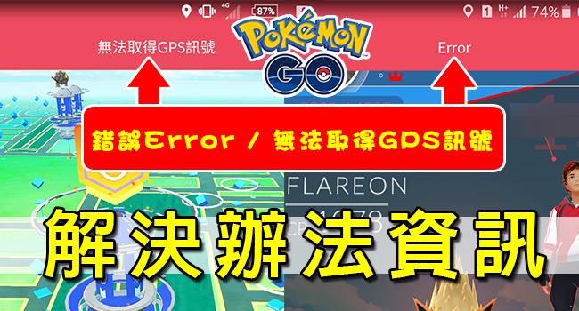 寶可夢error無法取得GPS-banner