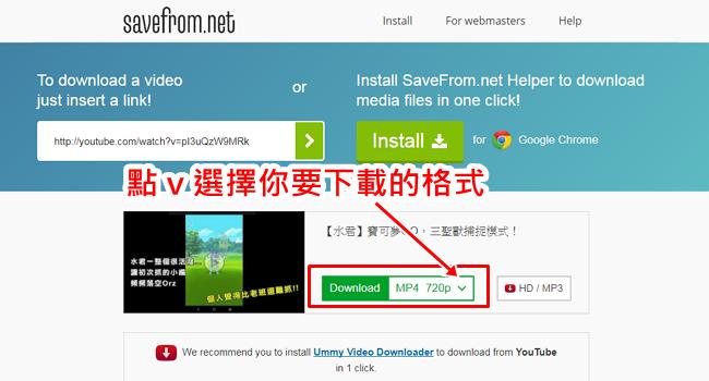 170904 Youtube 影片下載方法 (3)