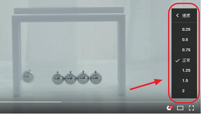 調整YouTube播放速度 (2)