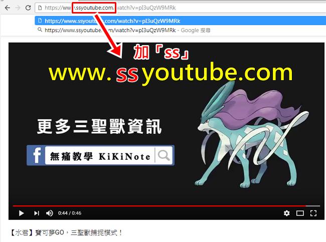 170904 Youtube 影片下載方法 (2)