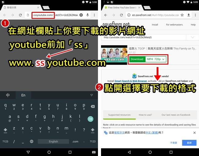 170904 Youtube 影片下載方法 (01)