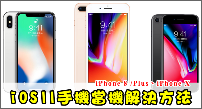 iOS11當機怎麼辦 (2)