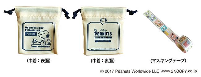 【日本郵局限定】Snoopy (3)