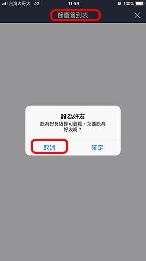 Line貼圖詐騙-5